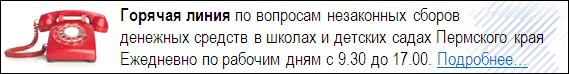 minobr.permkrai.ru